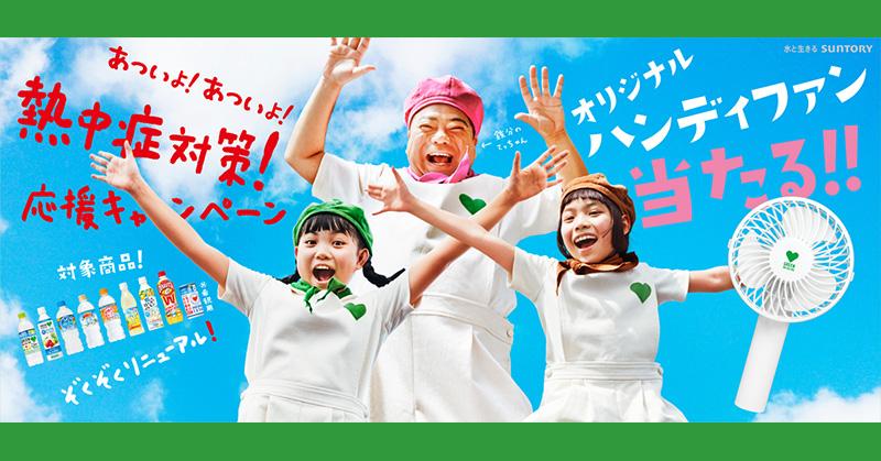 サントリー ハンディファン懸賞キャンペーン2020夏