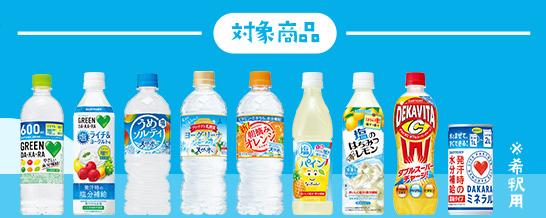 サントリー ハンディファン懸賞キャンペーン2020夏 対象商品