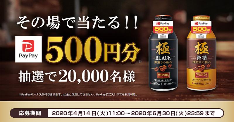 ワンダ極 ペイペイPayPay懸賞キャンペーン2020
