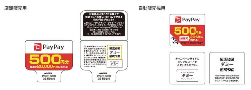 ワンダ極 ペイペイPayPay懸賞キャンペーン2020 キャンペーン応募シール