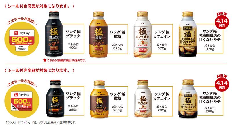 ワンダ極 ペイペイPayPay懸賞キャンペーン2020 対象商品