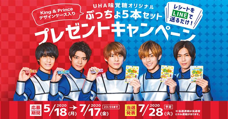 ぷっちょ キンプリ懸賞キャンペーン2020