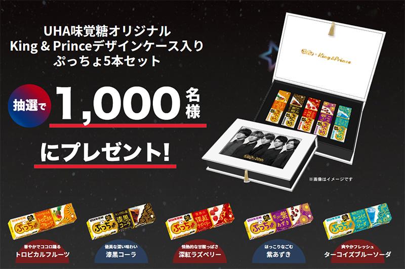 ぷっちょ キンプリ懸賞キャンペーン2020 プレゼント懸賞品