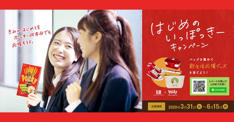 ポッキー アーバンリサーチ懸賞キャンペーン2020