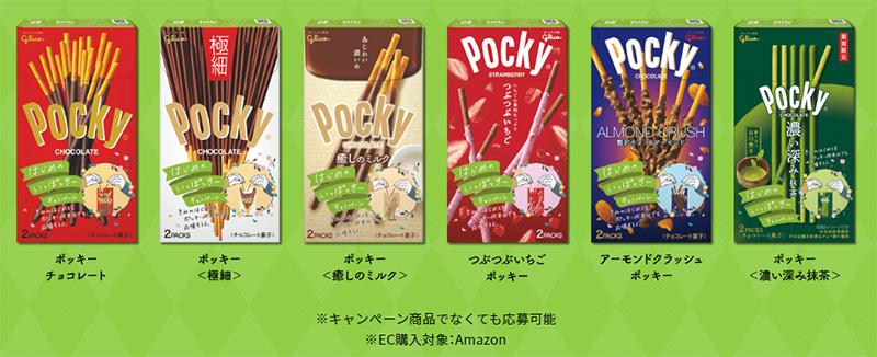 ポッキー アーバンリサーチ懸賞キャンペーン2020 対象商品