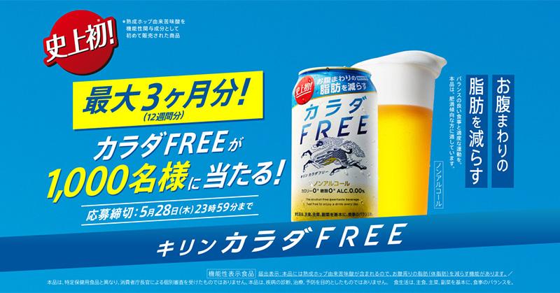 キリン カラダFREE 無料懸賞キャンペーン2020春