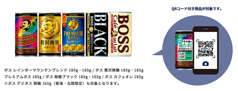 ボス 自販機限定ボストンバッグ懸賞キャンペーン2020 対象商品