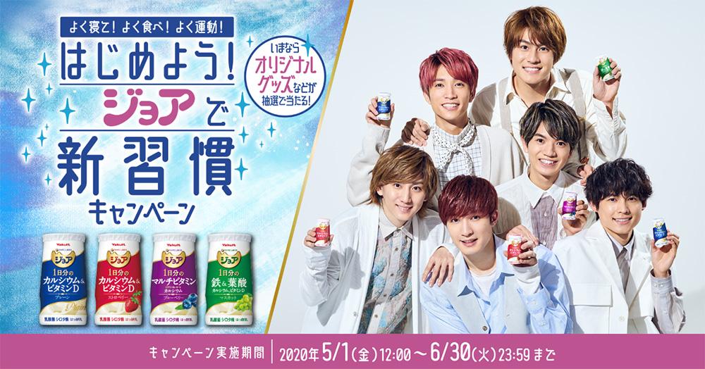ジョア SixTONES 懸賞キャンペーン2020