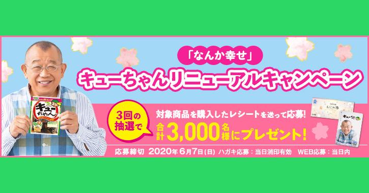 きゅうりのキューちゃん懸賞キャンペーン2020春