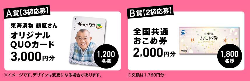 きゅうりのキューちゃん懸賞キャンペーン2020春 プレゼント懸賞品