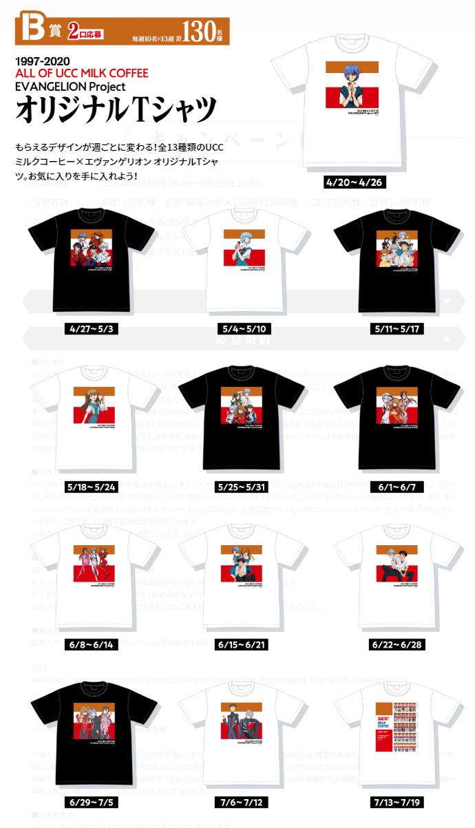 UCCミルクコーヒー エヴァ缶懸賞キャンペーン2020 プレゼント懸賞品 オリジナルTシャツ
