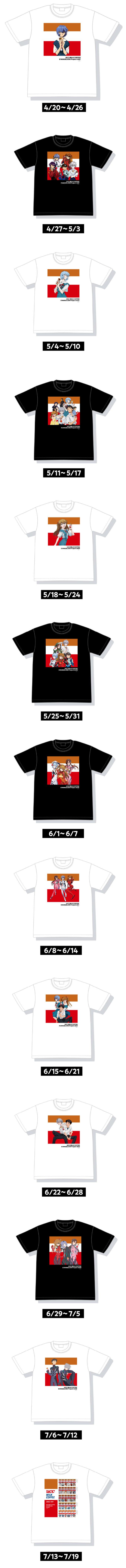 UCCミルクコーヒー エヴァ缶懸賞キャンペーン2020 プレゼント懸賞品 オリジナルTシャツ 拡大