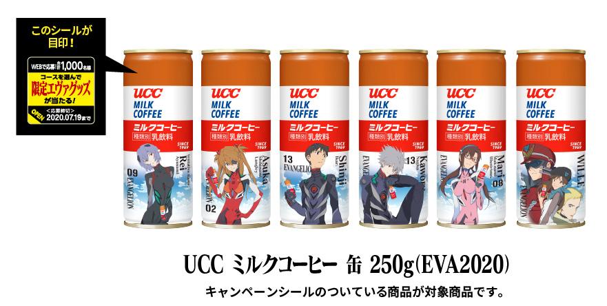 UCCミルクコーヒー エヴァ缶懸賞キャンペーン2020 対象商品