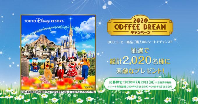 UCCコーヒー ディズニー懸賞キャンペーン2020春夏