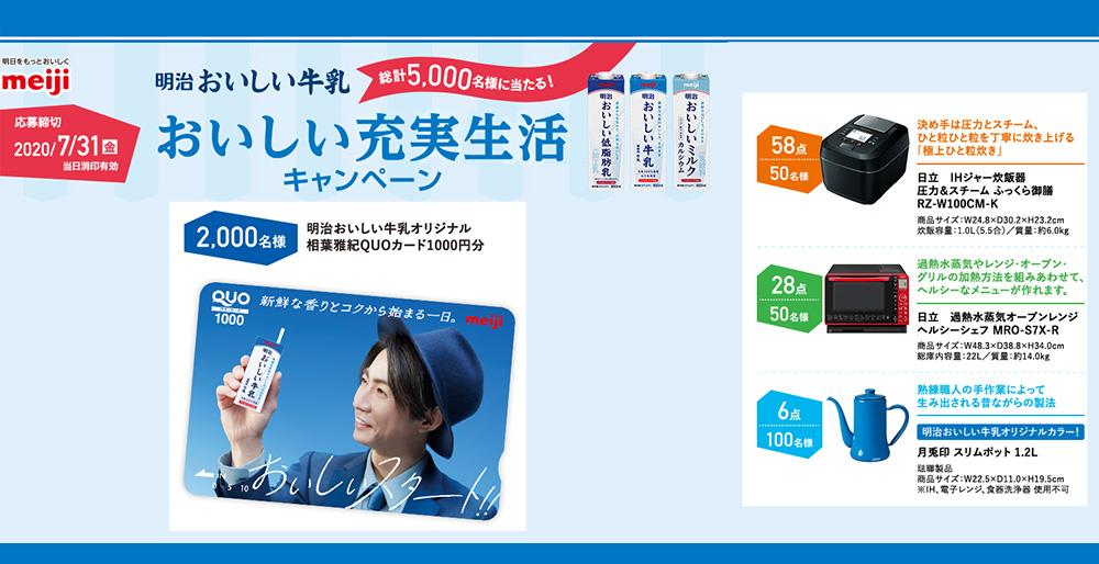 明治おいしい牛乳 懸賞キャンペーン2020夏