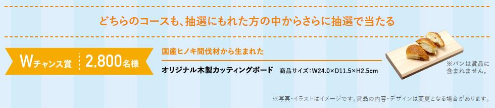 明治おいしい牛乳 懸賞キャンペーン2020夏 Wチャンス