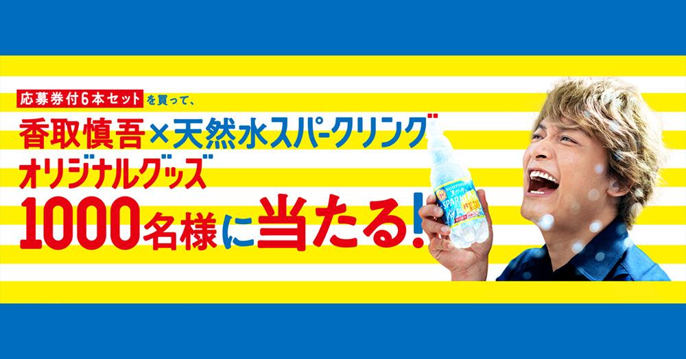 サントリー天然水スパークリング 香取慎吾 懸賞キャンペーン2020