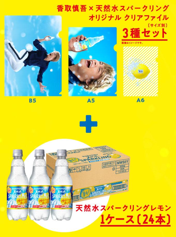 サントリー天然水スパークリング 香取慎吾 懸賞キャンペーン2020 プレゼント懸賞品