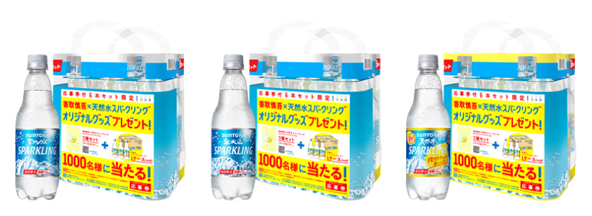 サントリー天然水スパークリング 香取慎吾 懸賞キャンペーン2020 対象商品