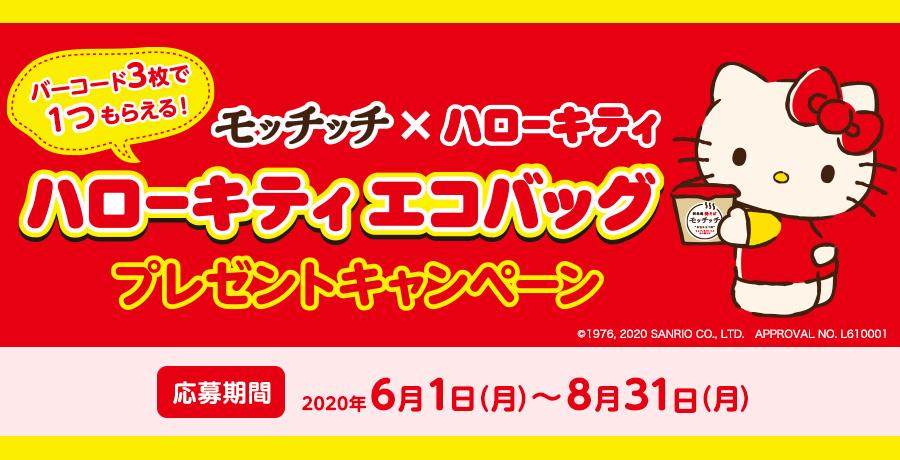 モッチッチ ハーローキティ 絶対もらえる懸賞キャンペーン2020