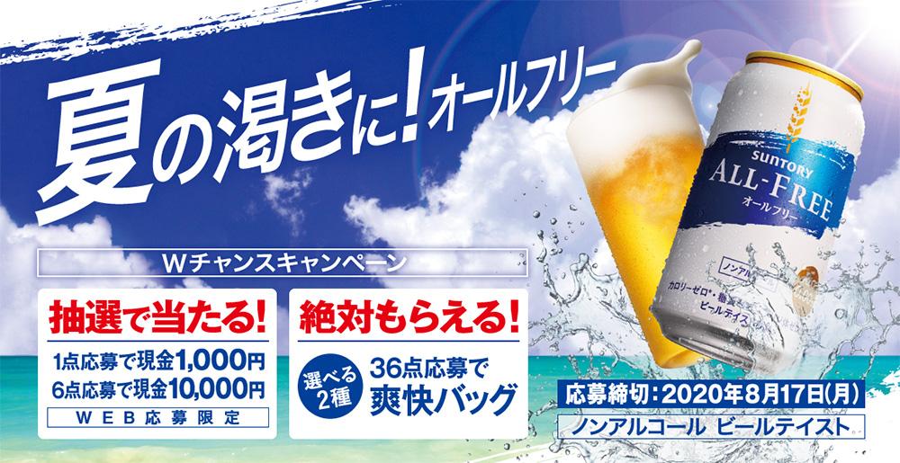 オールフリー懸賞キャンペーン2020夏