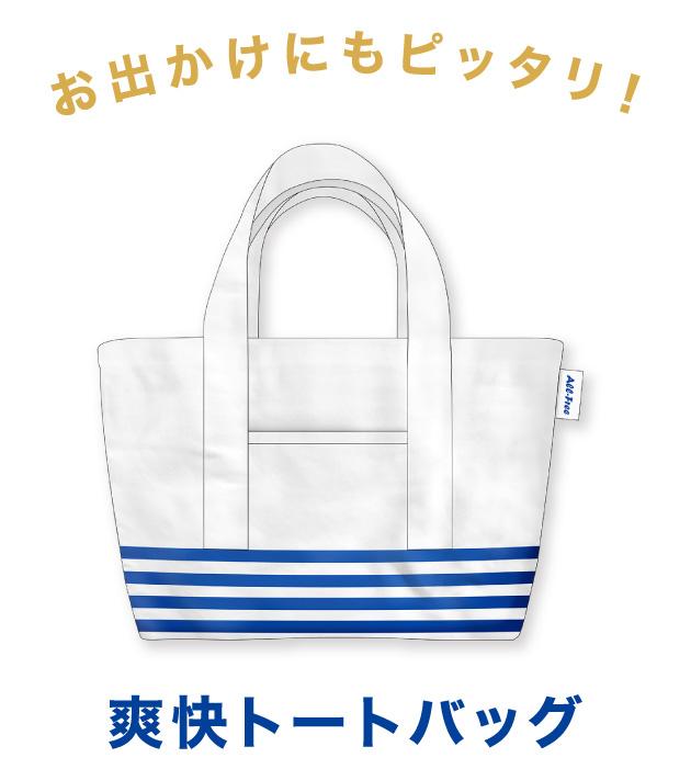 オールフリー懸賞キャンペーン2020夏 絶対もらえる 爽快トートバッグ