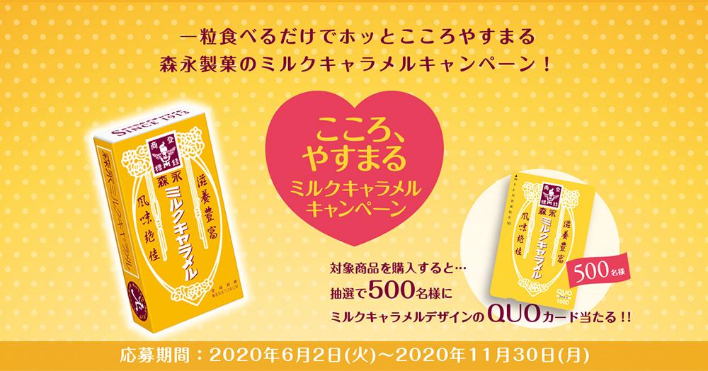 森永ミルクキャラメル懸賞キャンペーン2020