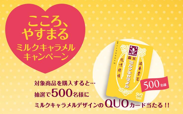森永ミルクキャラメル懸賞キャンペーン2020 プレゼント懸賞品