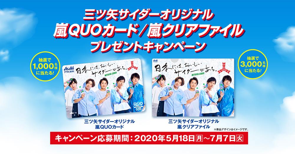 三ツ矢サイダー 嵐 懸賞キャンペーン2020夏