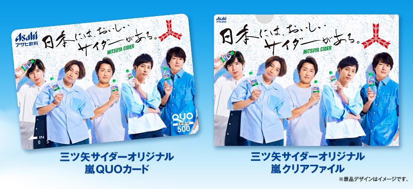三ツ矢サイダー 嵐 懸賞キャンペーン2020夏 プレゼント懸賞品