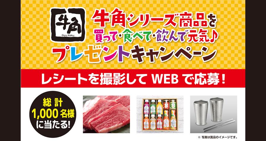 フードレーベル 牛角キムチ 懸賞キャンペーン2020
