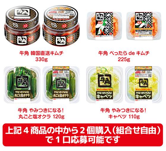 フードレーベル 牛角キムチ 懸賞キャンペーン2020 対象商品