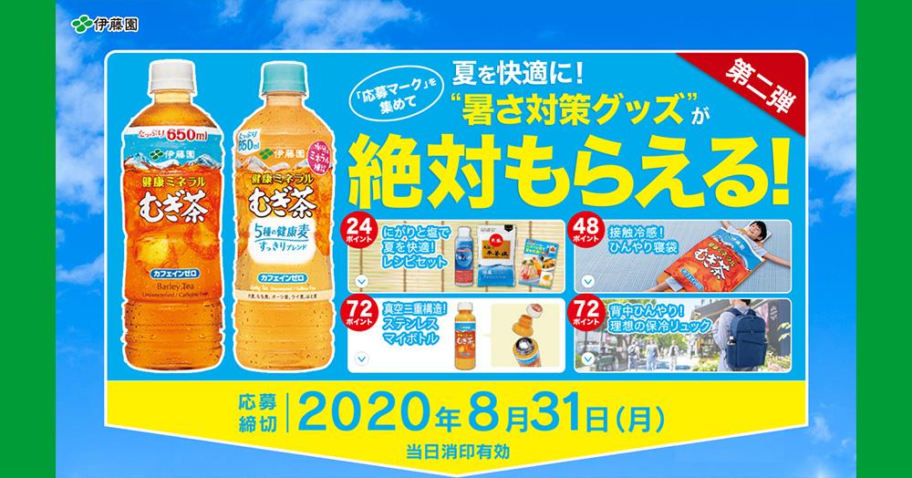 伊藤園 健康ミネラルむぎ茶 懸賞キャンペーン2020夏