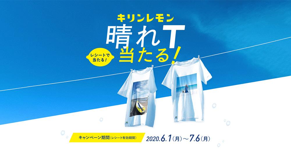 キリンレモン 懸賞キャンペーン2020夏