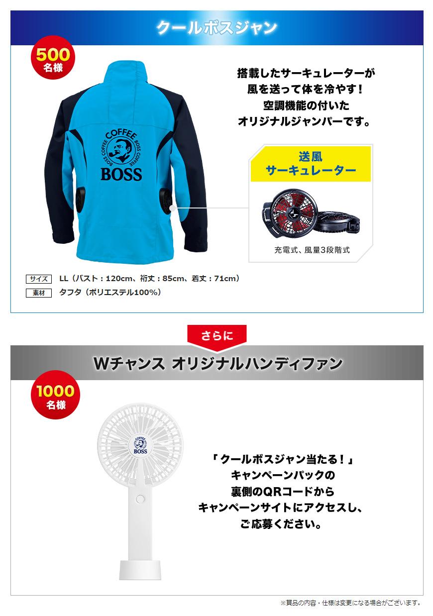 BOSS クールボスジャン懸賞キャンペーン2020夏 プレゼント懸賞品