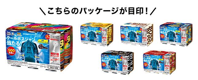 BOSS クールボスジャン懸賞キャンペーン2020夏 対象商品