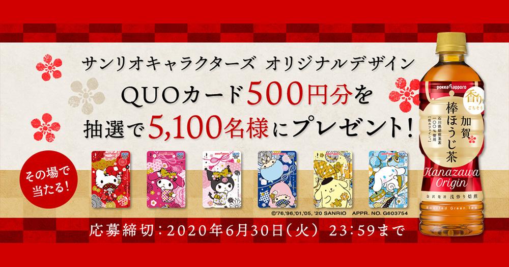 加賀棒ほうじ茶 サンリオ懸賞キャンペーン2020夏