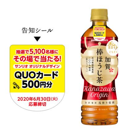 加賀棒ほうじ茶 サンリオ懸賞キャンペーン2020夏 対象商品