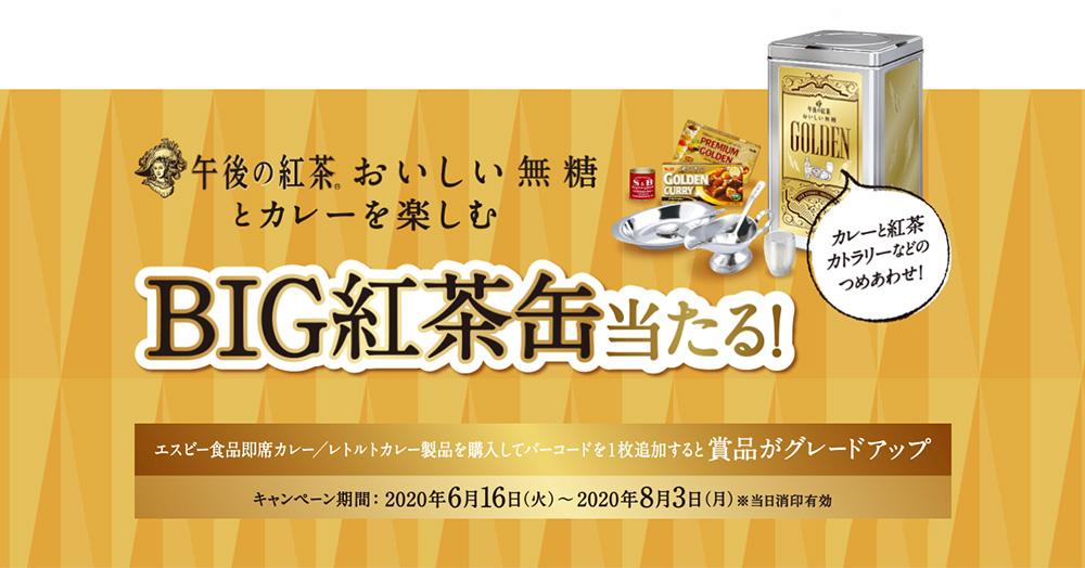 午後の紅茶 エスビーカレー懸賞キャンペーン2020夏