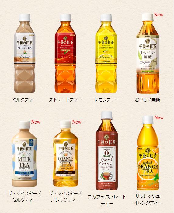 午後の紅茶 エスビーカレー懸賞キャンペーン2020夏 対象商品