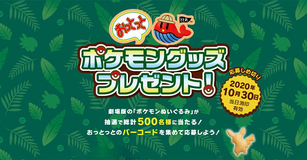 おっとっと ポケモン懸賞キャンペーン2020夏秋