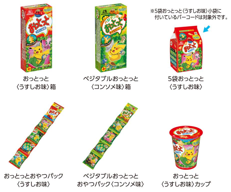 おっとっと ポケモン懸賞キャンペーン2020夏秋 対象商品
