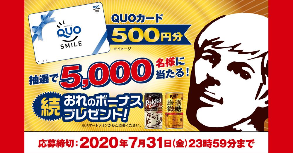 ポッカコーヒー 厳選微糖 懸賞キャンペーン2020夏