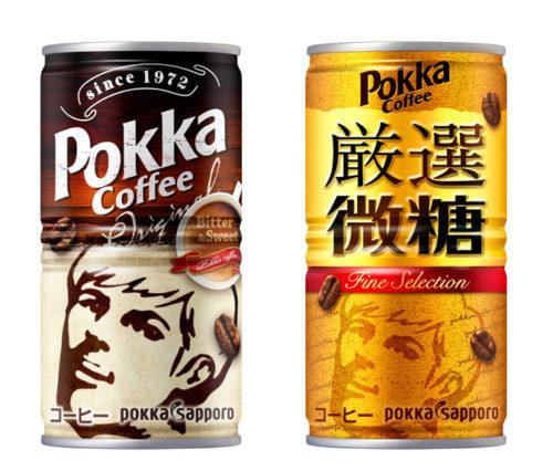 ポッカコーヒー 厳選微糖 懸賞キャンペーン2020夏 対象商品