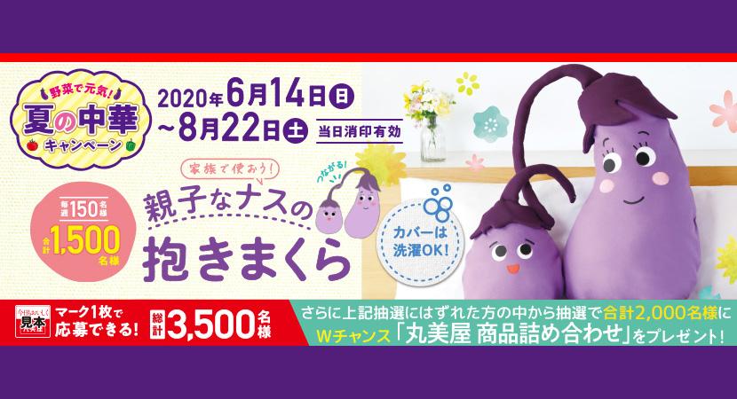 丸美屋 麻婆茄子 中華の素 懸賞キャンペーン2020夏