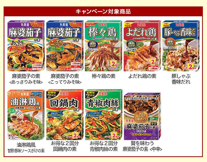 丸美屋 麻婆茄子 中華の素 懸賞キャンペーン2020夏 対象商品
