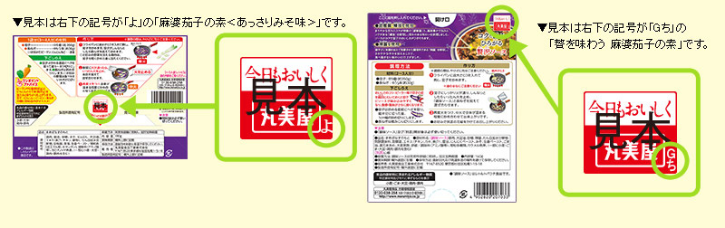 丸美屋 麻婆茄子 中華の素 懸賞キャンペーン2020夏 応募マーク