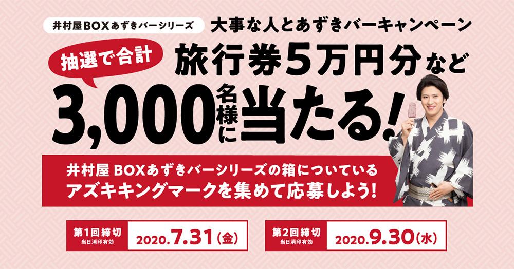 井村屋あずきバー 懸賞キャンペーン2020夏秋