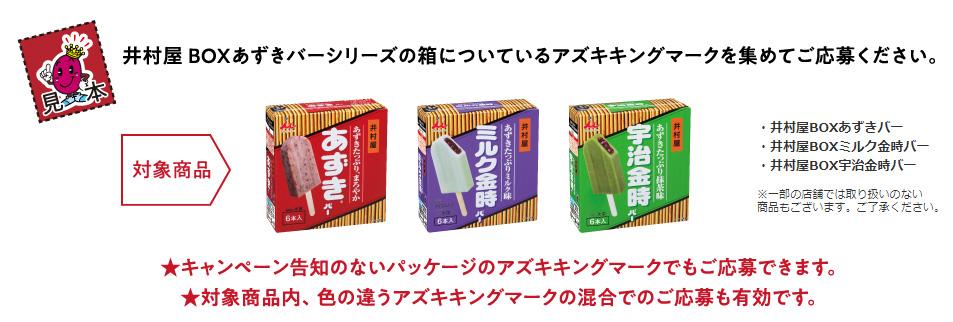 井村屋あずきバー 懸賞キャンペーン2020夏秋 キャンペーン対象商品