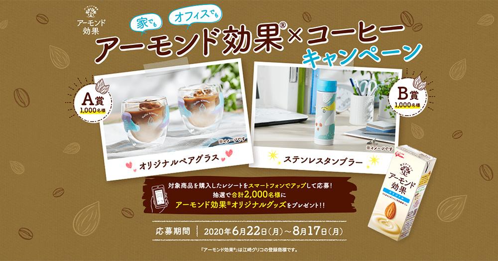 アーモンド効果 コーヒー懸賞キャンペーン2020夏